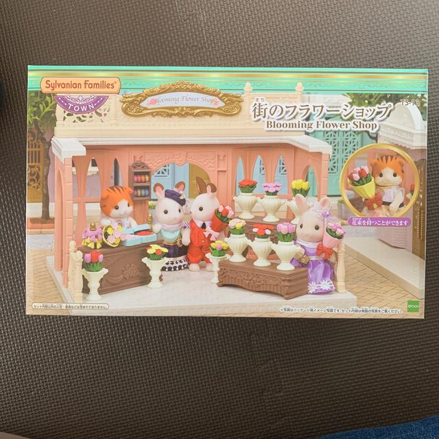 EPOCH(エポック)の【おこめさま専用】シルバニアファミリー 街のフラワーショップ キッズ/ベビー/マタニティのおもちゃ(ぬいぐるみ/人形)の商品写真