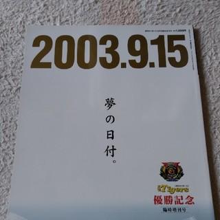 ハンシンタイガース(阪神タイガース)の月刊タイガース2冊(趣味/スポーツ)