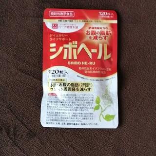 ハーブ健康本舗 シボヘール 120粒(ダイエット食品)