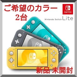 ニンテンドウ(任天堂)のNintendo Switch Lite ターコイズ グレー イエロー 計2台(家庭用ゲーム機本体)