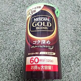 ネスレ(Nestle)のネスカフェ ゴールドブレンド コク深め エコ&システムパック120g(4本)(コーヒー)