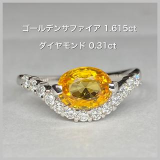 Pt900 ゴールデン サファイア 1.615ct ダイア 0.31ct リング(リング(指輪))