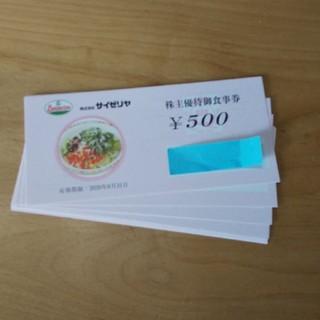 サイゼリヤ 株主優待券 9500円分(レストラン/食事券)