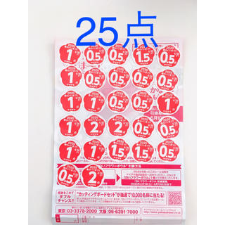 ヤマザキセイパン(山崎製パン)のヤマザキ春のパン祭り 応募シール 25点(その他)