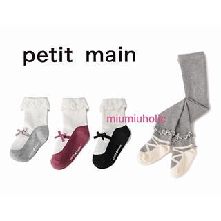 petit main - 完売新品2点 合計¥2420‼️ petit main 靴下 ソックス タイツ