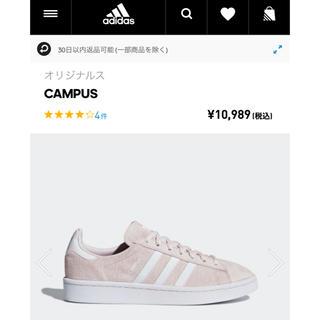 アディダス(adidas)のアディダス スニーカー CAMPUS23.5(スニーカー)