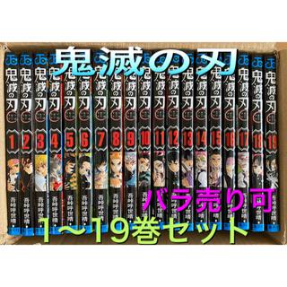 集英社 - 完売必須! 鬼滅の刃 1〜19巻 全巻セット きめつのやいば キメツノヤイバ