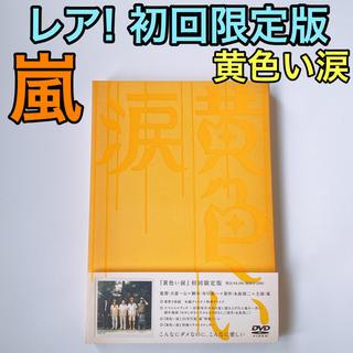 嵐 - 激レア! 嵐 黄色い涙 初回限定版 DVD 2枚組 美品! 大野智 二宮和也