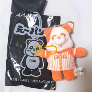 AAA - AAA パンダ Nissy 橙 2つ