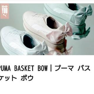 PUMA - 新品PUMAプーマバスケットBOWミントグリーン22.5cm