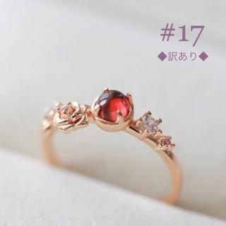 ◆訳あり◆ ルビー ローズ リング 17号(リング(指輪))