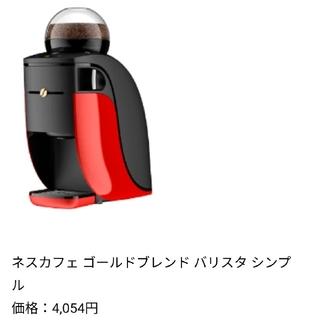 ネスレ(Nestle)の新品ネスカフェ ゴールドブレンド バリスタ シンプル本体セットネスレ(コーヒーメーカー)