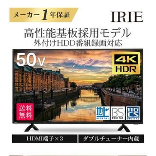 アイリスオーヤマ - 4K 液晶テレビ 50V型 Wチューナー 裏録 IRIE