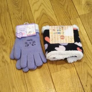 シマムラ(しまむら)の手袋、ネックウォーマー セット 子供用(手袋)