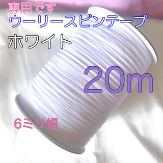グンゼ(GUNZE)の専用です!白10m ×2ウーリースピンテープ グンゼ ホワイト白(生地/糸)