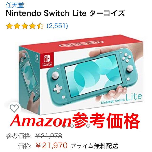 Nintendo Switch(ニンテンドースイッチ)の新品未開封 Nintendo Switch Lite  ターコイズ エンタメ/ホビーのゲームソフト/ゲーム機本体(携帯用ゲーム機本体)の商品写真