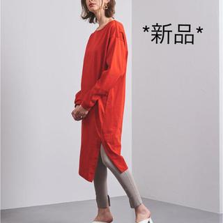 UNITED ARROWS - 新品♡ユナイテッドアローズ きれい色コットンロングオーバーワンピース
