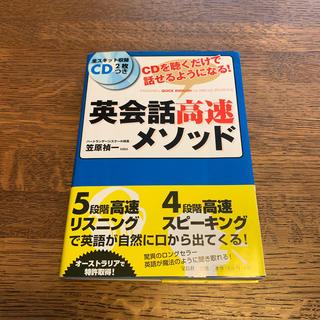 宝島社 - 英会話高速メソッド CDを聴くだけで話せるようになる!