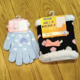 シマムラ(しまむら)の手袋、ネックウォーマーセット 子供用(手袋)