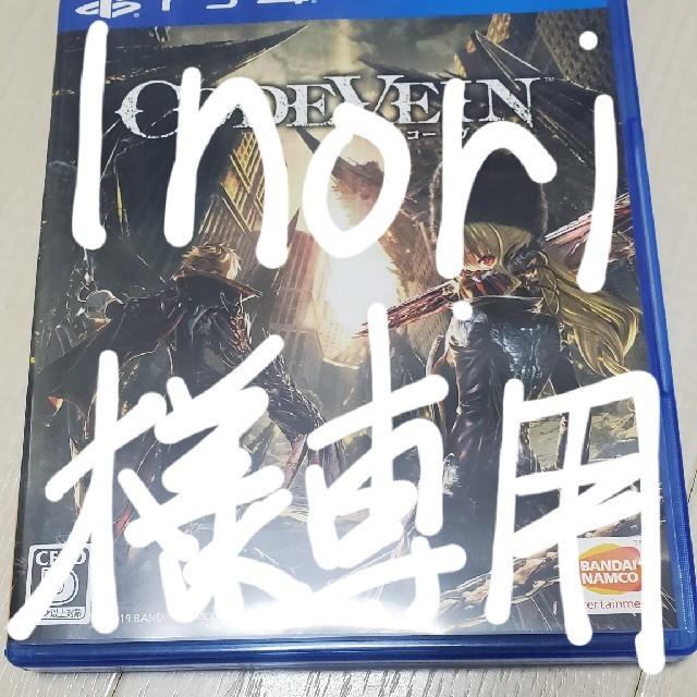 PlayStation4(プレイステーション4)のCODE VEIN(コードヴェイン) PS4 コードヴェイン エンタメ/ホビーのゲームソフト/ゲーム機本体(家庭用ゲームソフト)の商品写真