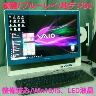 SONY - セール*綺麗❗i5/地デジ/ブルーレイ/LED/Win10/整備済