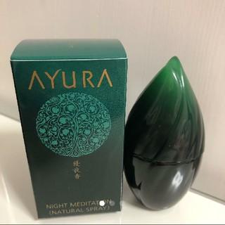 アユーラ(AYURA)の送料無料 AYURA ナイトメディテーション 新品 未使用(香水(女性用))