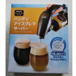 ネスレ(Nestle)のネスカフェ ハンディアイスクレマサーバー(コーヒーメーカー)