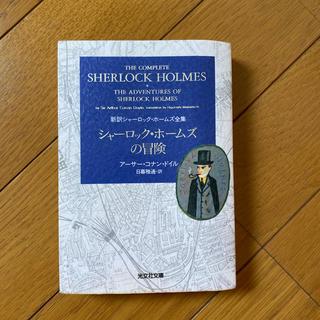 コウブンシャ(光文社)のシャーロック・ホームズの冒険(文学/小説)