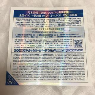 ノギザカフォーティーシックス(乃木坂46)のスマイル様専用(女性アイドル)