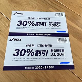 オニツカタイガー(Onitsuka Tiger)のasics オニツカタイガー 株主優待券2枚(その他)