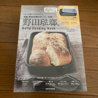 野田琺瑯のDaily Cooking Book もっと使いこなしたい!老舗・野田