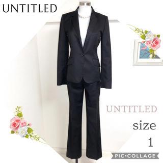 アンタイトル(UNTITLED)のUNTITLED アンタイトル(サイズ1)美シルエットパンツスーツ(スーツ)