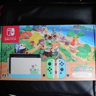 ニンテンドースイッチ(Nintendo Switch)の【新品未開封・送料込み】 あつまれどうぶつの森 同梱版 本体 セット 小冊子付き(家庭用ゲーム機本体)