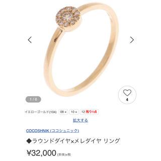 ココシュニック(COCOSHNIK)のココシュニック(リング(指輪))