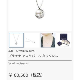 Vendome Aoyama - ヴァンドーム青山 ネックレス