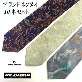 ミスタージュンコ(Mr.Junko)の【ブランドネクタイ10本セット】mila schon Mr.Junko など(ネクタイ)