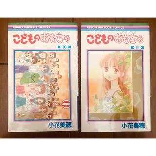 シュウエイシャ(集英社)のこどものおもちゃ 9,10 &ポストカード(少女漫画)