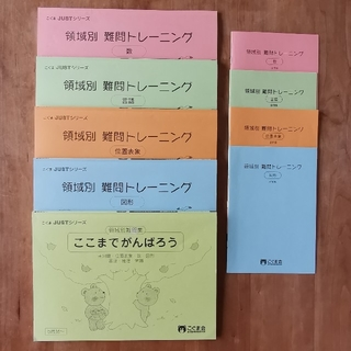 こぐまJUSTシリーズ 領域別 難問セット 合計5冊(語学/参考書)