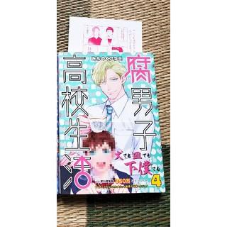 腐男子高校生活 4、5巻(女性漫画)