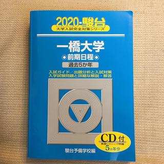 一橋大学前期日程 過去5か年/CD付 2020(語学/参考書)