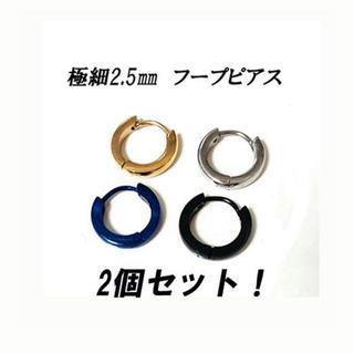 お値打 買ってお得!2個セット☆極細2.5㎜ フープピアス①ゴールド2個(ピアス)