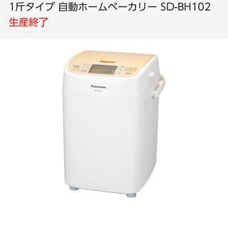 Panasonic - パナソニック ホームベーカリー(1斤タイプ) SD-BH102