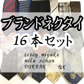 イッセイミヤケ(ISSEY MIYAKE)の【ブランドネクタイ16本セット】DURBAN issay miyake など(ネクタイ)