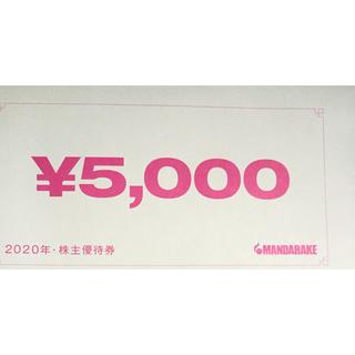 【送料無料】まんだらけ優待 5,000円分