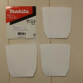 マキタ(Makita)のマキタ 充電式掃除機 クリーナー用交換フィルタ3枚(新品)(掃除機)