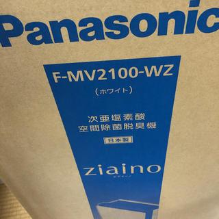 Panasonic - 即日配送パナソニック ジアイーノziaino F-MV2100-WZ ホワイト