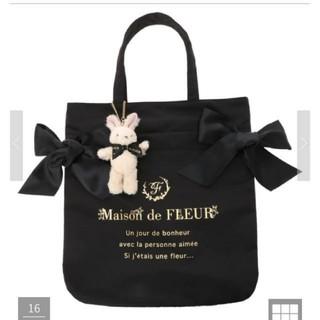 メゾンドフルール(Maison de FLEUR)のメゾンドフルール 新品 イースター 限定 ダブルリボントートバッグ うさぎ(トートバッグ)