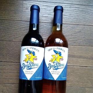 ヨコハマディーエヌエーベイスターズ(横浜DeNAベイスターズ)の横浜ベイスターズ優勝記念 ワイン 2本セット(応援グッズ)
