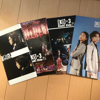 キンキキッズ(KinKi Kids)のKinKi Kids 会報(アイドルグッズ)