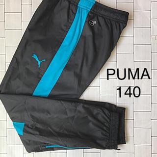 PUMA - ジャージ パンツ 140